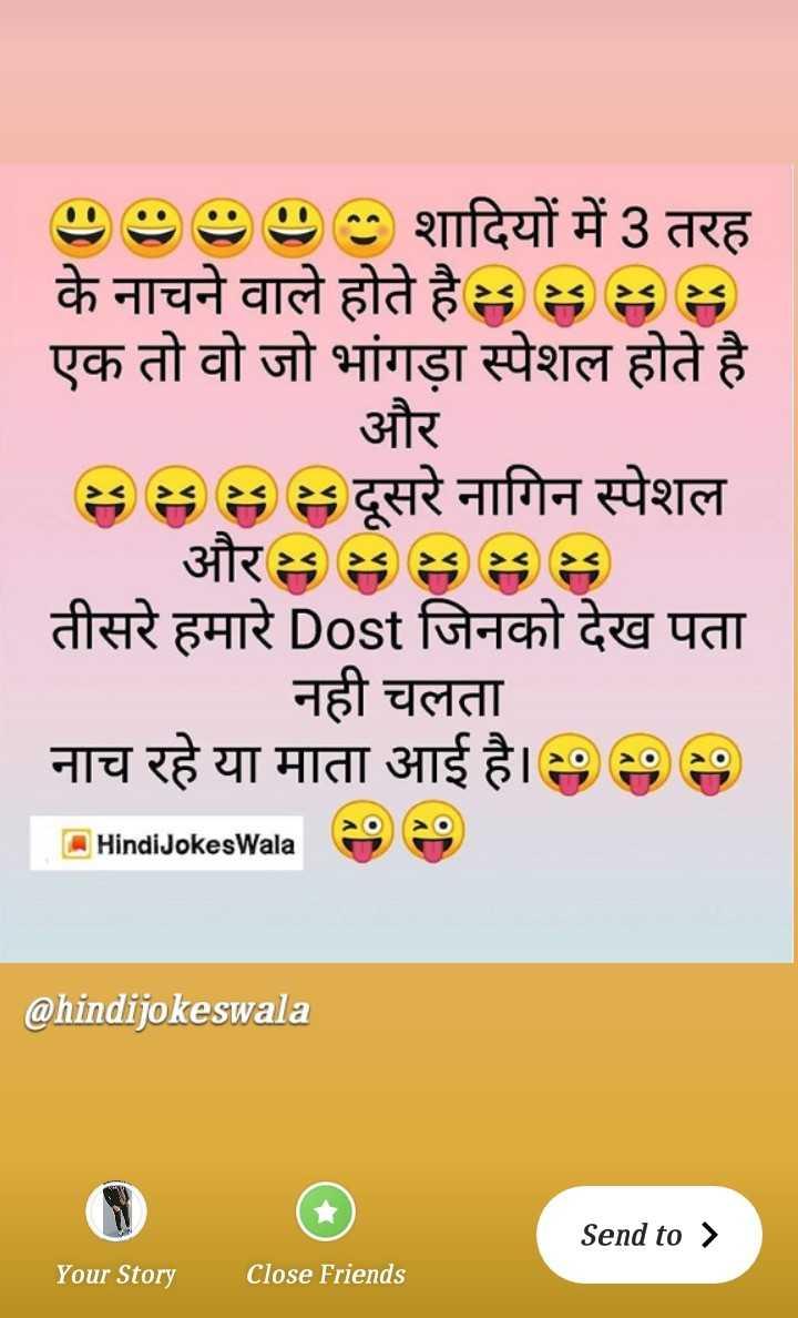 😄 हंसिये और हंसाइए 😃 - ७ ७ ७ ७८ शादियों में 3 तरह के नाचने वाले होते है * * * * एक तो वो जो भांगड़ा स्पेशल होते है । और * * * * दूसरे नागिन स्पेशल   और * * * * * तीसरे हमारे Dost जिनको देख पता   नही चलता नाच रहे या माता आई है । 9 9 9 HindiJokes Wala @ hindijokeswala Send to > Your Story Close Friends - ShareChat