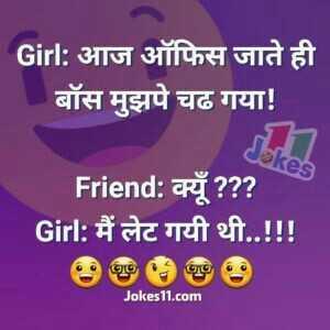 😄 हंसिये और हंसाइए 😃 - Girl : आज ऑफिस जाते ही बॉस मुझपे चढ गया ! Friend : क्यूँ ? ? ? Girl : मैं लेट गयी थी . . ! ! ! Jokes11 . com - ShareChat