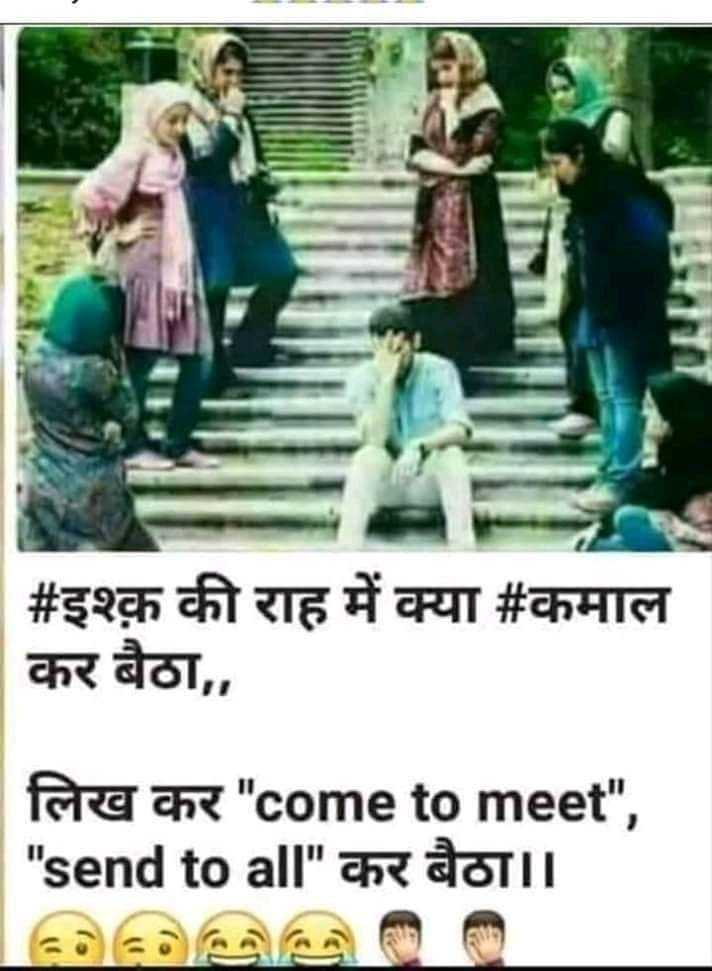😄 हंसिये और हंसाइए 😃 - # इश्क़ की राह में क्या # कमाल कर बैठा , लिख कर come to meet , send to all कर बैठा । । - ShareChat