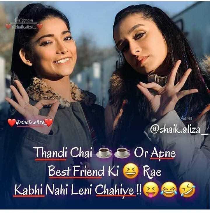 😄 हंसिये और हंसाइए 😃 - Instagram @ shaikaliza Asma @ shaik . aliza @ shaik . aliza Thandi Chai ee Or Apne Best Friend Ki Rae Kabhi Nahi Leni Chahiye ! ! - ShareChat