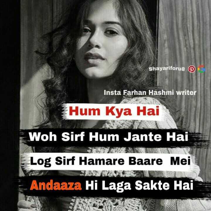 😄 हंसिये और हंसाइए 😃 - Shayariforu8 Insta Farhan Hashmi writer Hum Kya Hai Woh Sirf Hum Jante Hai Log Sirf Hamare Baare Mei Andaaza Hi Laga Sakte Hai - ShareChat