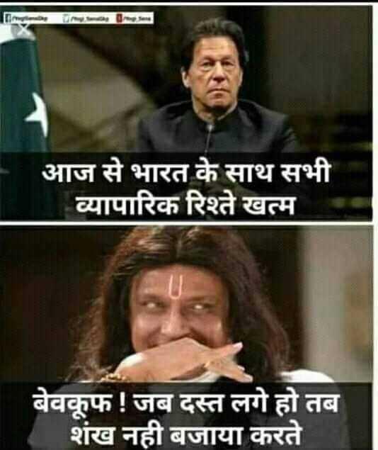 😄 हंसिये और हंसाइए 😃 - आज से भारत के साथ सभी व्यापारिक रिश्ते खत्म बेवकूफ ! जब दस्त लगे हो तब शंख नही बजाया करते - ShareChat