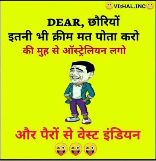 😄 हंसिये और हंसाइए 😃 - VISHAL . INC DEAR , छौरियों इतनी भी क्रीम मत पोता करो की मुह से ऑस्ट्रेलियन लगो और पैरों से वेस्ट इंडियन - ShareChat