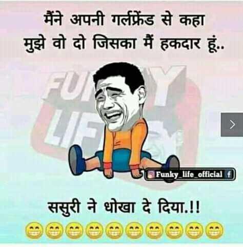 😄 हंसिये और हंसाइए 😃 - मैंने अपनी गर्लफ्रेंड से कहा मुझे वो दो जिसका मैं हकदार हूं . . Funky _ life _ official ! ससुरी ने धोखा दे दिया . ! ! - ShareChat