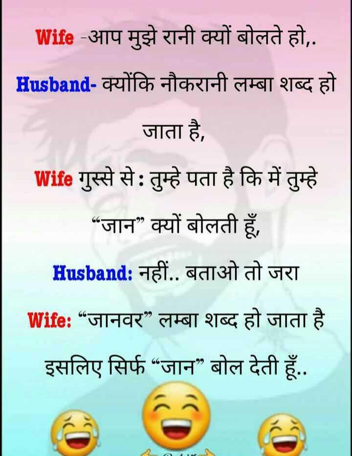 """😄 हंसिये और हंसाइए 😃 - wife - आप मुझे रानी क्यों बोलते हो , . Husband - क्योंकि नौकरानी लम्बा शब्द हो जाता है , wife गुस्से से : तुम्हे पता है कि में तुम्हे जान """" क्यों बोलती हूँ , Husband : नहीं . . बताओ तो जरा wife : """" जानवर """" लम्बा शब्द हो जाता है । इसलिए सिर्फ """" जान """" बोल देती हूँ . . - ShareChat"""