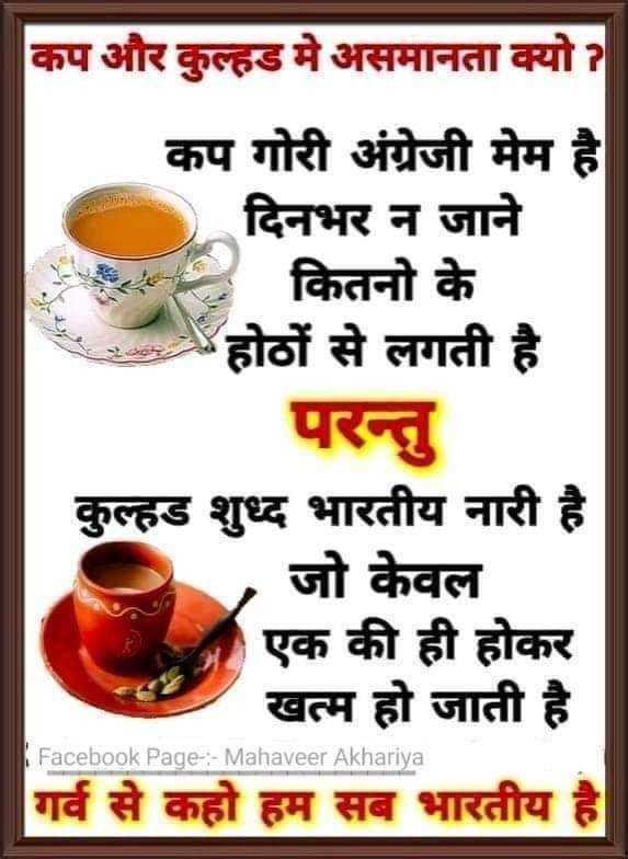 😄 हंसिये और हंसाइए 😃 - कप और कुल्हड मे असमानता क्यो ? कप गोरी अंग्रेजी मेम है । दिनभर न जाने कितनो के होठों से लगती है परन्तु कुल्हड शुध्द भारतीय नारी है जो केवल एक की ही होकर खत्म हो जाती है Facebook Page : - Mahaveer Akhariya गर्व से कहो हम सब भारतीय है । - ShareChat