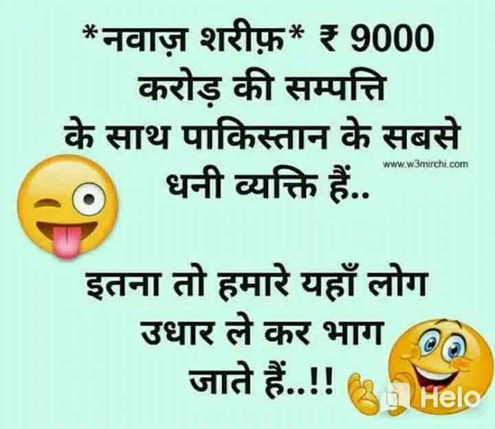 😄 हंसिये और हंसाइए 😃 - * नवाज़ शरीफ़ * * 9000 करोड़ की सम्पत्ति के साथ पाकिस्तान के सबसे | धनी व्यक्ति हैं . . www . w3mirchi . com इतना तो हमारे यहाँ लोग उधार ले कर भाग | जाते हैं . . ! ! Heio - ShareChat