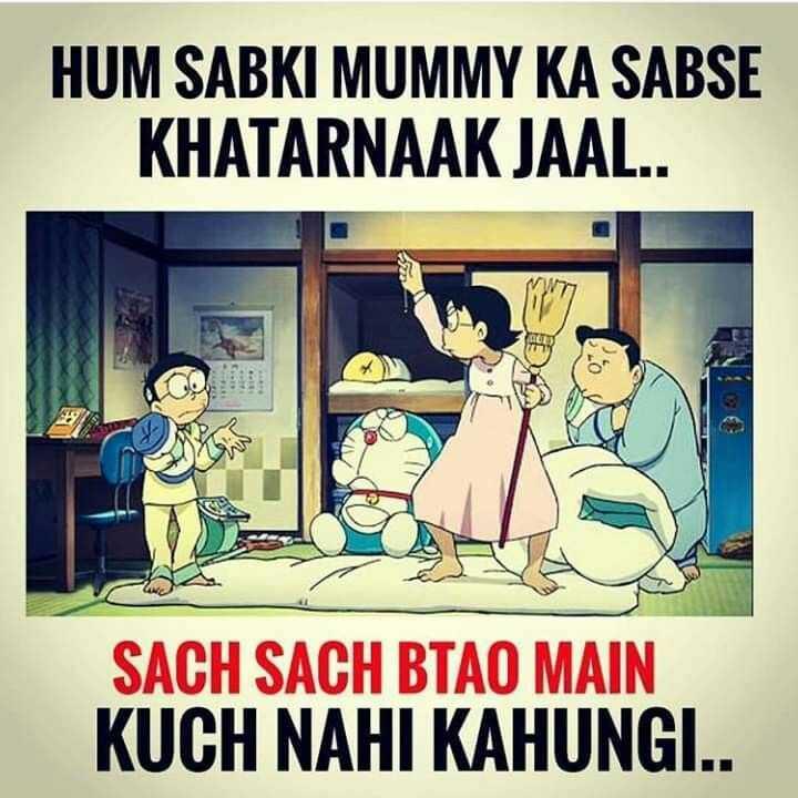 😄 हंसिये और हंसाइए 😃 - HUM SABKI MUMMY KA SABSE KHATARNAAK JAAL . . VO SACH SACH BTAO MAIN KUCH NAHI KAHUNGI . . - ShareChat