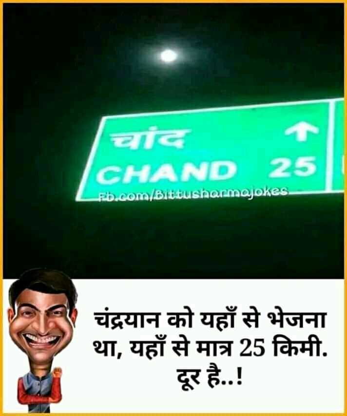 😄 हंसिये और हंसाइए 😃 - चांद CHAND 25 fb . com / Bibitusharmajokes = = चंद्रयान को यहाँ से भेजना था , यहाँ से मात्र 25 किमी . दूर है . . ! - ShareChat