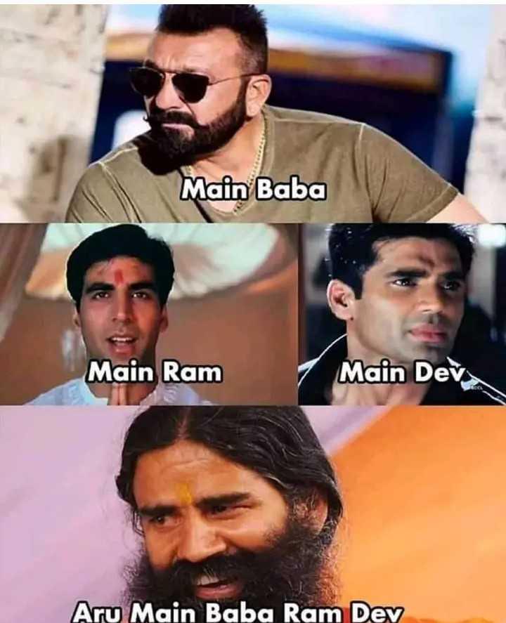 😄 हंसिये और हंसाइए 😃 - Main Baba Main Ram Main Dev Aru Main Baba Ram Dev - ShareChat