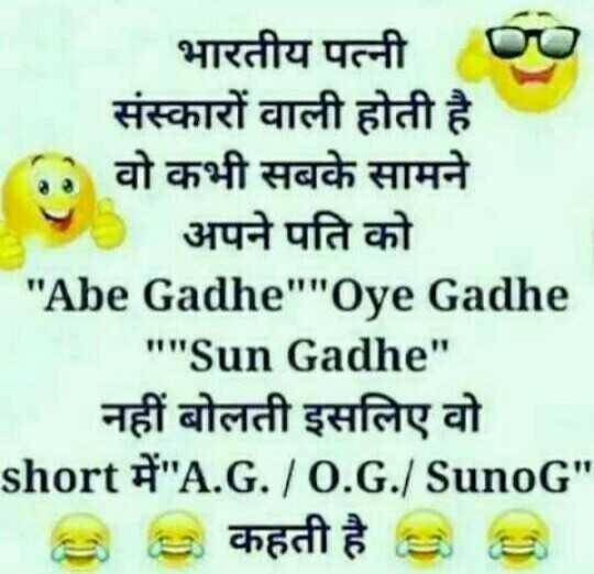 😄 हंसिये और हंसाइए 😃 - भारतीय पत्नी संस्कारों वाली होती है वो कभी सबके सामने अपने पति को Abe Gadhe Oye Gadhe ' Sun Gadhe नहीं बोलती इसलिए वो short में A . G . / 0 . G . / SunoG ae कहती है aa - ShareChat