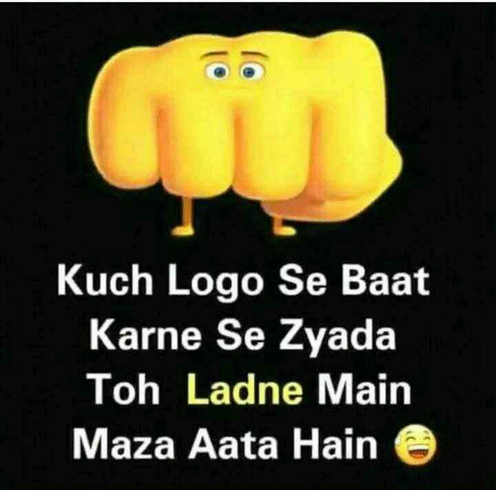 😄 हंसिये और हंसाइए 😃 - Kuch Logo Se Baat Karne Se Zyada Toh Ladne Main Maza Aata Hain - ShareChat