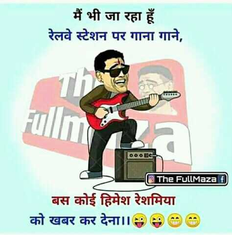 😄 हंसिये और हंसाइए 😃 - मैं भी जा रहा हूँ रेलवे स्टेशन पर गाना गाने , fulmin 0001 @ The FULLMazaf ) बस कोई हिमेश रेशमिया को खबर कर देना । । 9000 - ShareChat