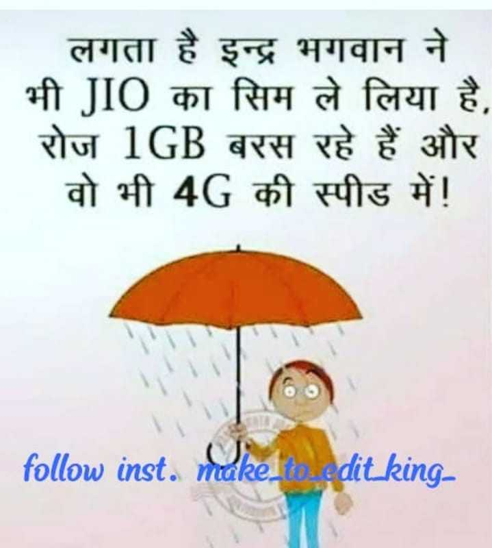 😄 हंसिये और हंसाइए 😃 - लगता है इन्द्र भगवान ने भी JIO का सिम ले लिया है , रोज 1GB बरस रहे हैं और वो भी 4G की स्पीड में ! follow inst . naked edit _ king - ShareChat