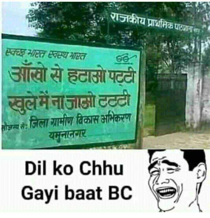 😄 हंसिये और हंसाइए 😃 - राजकीय प्राथमिक पाठशाना । स्वच्छ भारत स्वस्थ भारत आँखो से हटाओ पट्टी खुलेमेंनाजामओ टटटी सौजन्य से जिला ग्रामीण विकास अभिकरण यमुनानगर Dil ko Chhu Gayi baat BC - ShareChat
