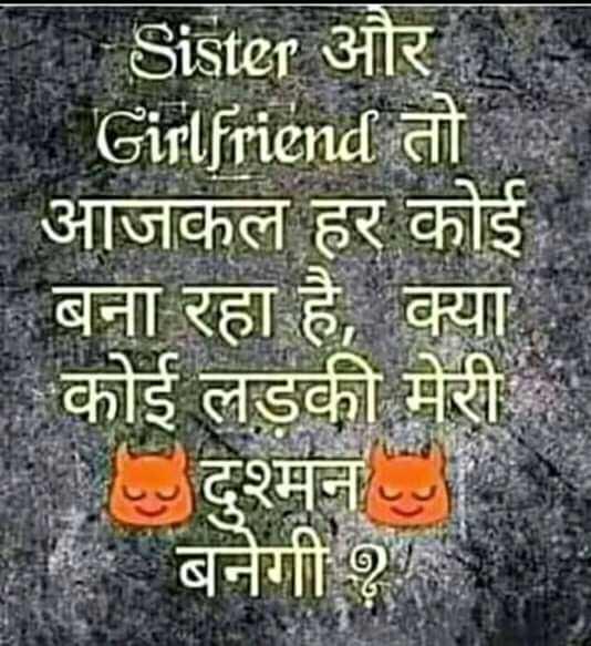 😂हंसी के फव्वारे - Sister और Girlfriend at आजकल हर कोई बना रहा है , क्या   कोई लडकी मेरी दुश्मन बनगा - ShareChat