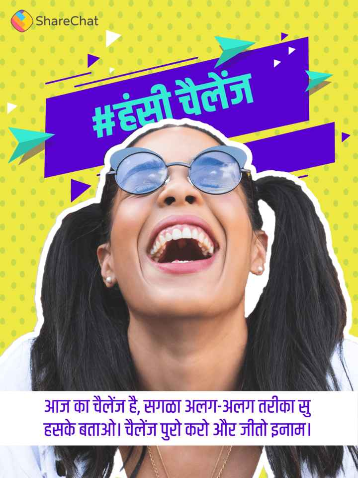 हंसो खुलके😂😂 - ShareChat rarelat . . . . . . . . . . . # हंसी चैलेंज आज का चैलेंज है , सगळा अलग - अलग तरीका सु हसके बताओ । चैलेंज पुरो करो और जीतो इनाम । - ShareChat