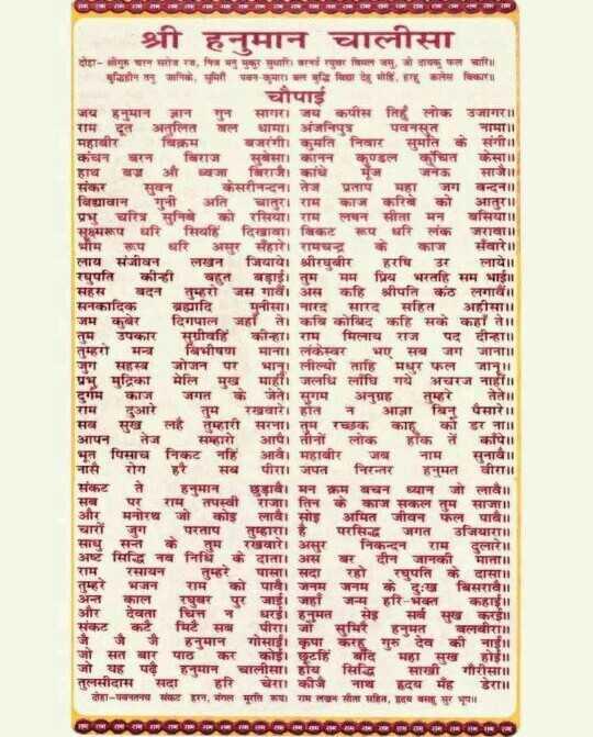 हनुमानचालीसा - गा । प्रभ श्री हनुमान चालीसा दोहा - श्रीगुरु चरन सरोज रज , निज मनु मुकर सुधार करनउँ रघुबर बिमल जसु , जो दायकु फल चारि ॥ बुद्धिहीन तनु जानिके , सुमिनी पवन कुमारा बल बुद्धि विद्या देव मोहिरहकलेस विकार । चौपाई जय हनुमान ज्ञान गुन सागर । जब कपीस तिहुँ लोक उजागर ॥ राम दत अतुलित बल धामा । अंजनिपत्र पवनसत नामा । महाबार विक्रम बजरंगी । कुमति निवार सुमति के संगी । कचन बरन बिराज सुबेसा । कानन कण्डल कथित केसा ॥ बजओ वजा बिराजै । कांधे मंज जनेक सवन केसरीनन्दना तेज प्रताप महा जग बन्दन । विद्यावान गुनी अति चातुर । राम काज करिबे को आतुर ॥ चरित्र सनिये को रसिया । राम लखन सीता मन बसिया । । सूक्ष्मरूप धरि सियहिं दिखावा । विकट रूप धरि लंक जरावा ॥ भीम रूप धरि असुर सँहारे । रामचन्द्र के काज सँवारे । । लाय संजीवन लखन जियाये । श्रीरघुबीर हरषि उर लाये । । रघुपति कीन्ही बहुत बड़ाई । तम मम प्रिय भरतहि सम भाई । सहस सबदन तुम्हरो जस गावै । अस कहि श्रीपति कंठ लगाई । सनकादिक ब्रह्मादि मुनीसा । नारद सारद सहित अहीसा । । जम कुबेर दिगपाल जहाँ ते । कबि कोबिद कहि सके कहाँ ते ॥ तुम उपकार सुग्रीवहिं कीन्हा । राम मिलाय राज पद दीन्हा । । तम्हरो मन्त्र बिभीषण माना । लंकेस्वर भए सब जग जाना । जुग सहस्त्र जोजन पर भानु । लील्यो ताहि मधुर फल जानू ॥ प्रभु मुद्रिका मेलि मुख माहीं । जलधि लाँघि गये अचरज नाहीं । । दुर्गम काज जगत के जेते । सगम अनग्रह तम्हरे तेते । । राम दुआरे तुम रखवारे । होत न आज्ञा बिनु पैसारे । । सब सुख लहै तुम्हारी सरना । तुम रच्छक काहू को डरना । आपन तेज सम्हारो आपै । तीनों लोक हाँक तें कॉप । । भूत पिसाच निकट नहि आवै । महाबीर जब नाम सुनावै ॥ नासै रोग हरै सब पीरा । जपत निरन्तर हनुमत बीरा ॥ संकट ते हनुमान छुड़ावै । मन क्रम बचन ध्यान जो लावै । । सब पर राम तपस्वी राजा । तिन के काज सकल तुम साजा । । और मनोरथ कोई लावै । सोइ अमित जीवन फल पावै ॥ चारों परताप तुम्हारा । है परसिद्ध जगत उजियारा ॥ साथ तुम रखवारे । असुर निकन्दन राम दुलारे । अष्ट सिद्धिन निधि के दाता । असं बर दीन जानकी माता । राम रसायन तुम्हरे पासा । सदा रहो रघुपति के दासा । भजन रामको पाव । जनम जनम के दुःख बिसरावै ॥ अन्त काल रघुबर पुर जाई । जहाँ जन्म हरि - भक्त कहाई ॥ देवता चित्त न धरई । हनुमत से सर्व सुख करई । कटे मिटै सब पीरा । जो