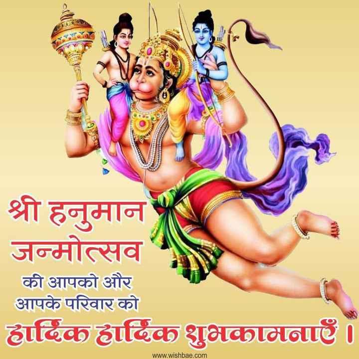 🚩हनुमान जयंती - श्री हनुमान जन्मोत्सव की आपको और आपके परिवार को हार्दिक हार्दिक शुभकामना । www . wishbae . com - ShareChat