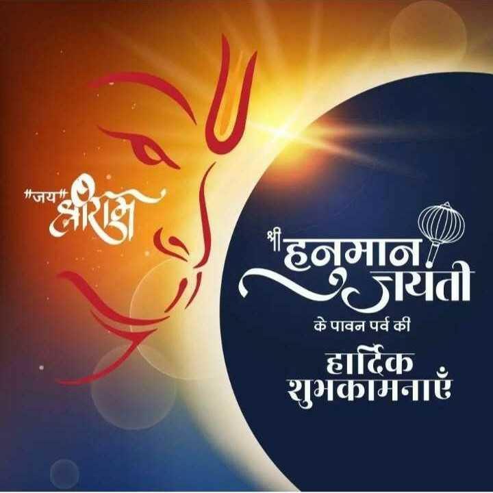 🚩हनुमान जयंती - # जय हनुमान यंती के पावन पर्व की हार्दिक शुभकामनाएँ - ShareChat