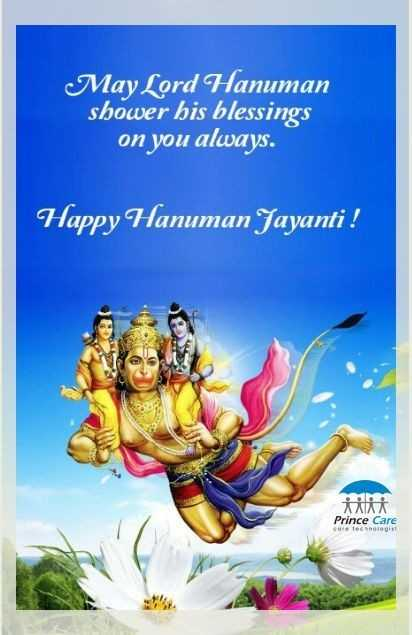 हनुमान जयंती - May Lord Hanuman shower his blessings on you always . Happy Hanuman Jayanti ! Prince Care - ShareChat