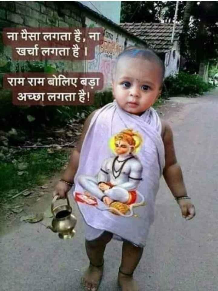 🙏हनुमान - ना पैसा लगता है , ना खर्चा लगता है । राम राम बोलिए बड़ा अच्छा लगता है ! - ShareChat