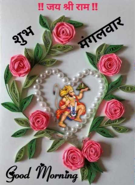 🙏हनुमान - ! ! जय श्री राम ! ! शभ मंगलवार Good Morning - ShareChat