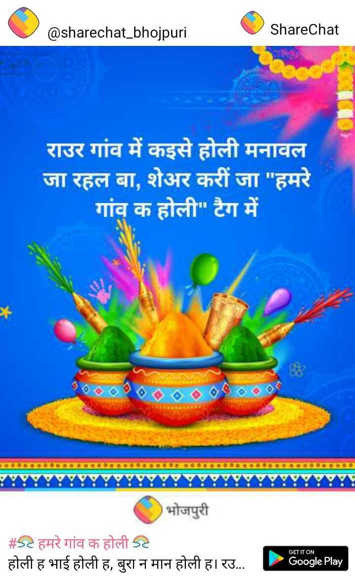 🌈 हमरे गांव क होली 🌈 - @ sharechat _ bhojpuri ShareChat राउर गांव में कइसे होली मनावल जा रहल बा , शेअर करीं जा हमरे गांव क होली टैग में 2A Aanaana s ana . ० ० ० ० ० ० ० ० ० ० ० ( ) भोजपुरी | # 92 हमरे गांव क होली 2 | होली ह भाई होली ह , बुरा न मान होली ह । रउ . . . GET IT ON Google Play - ShareChat