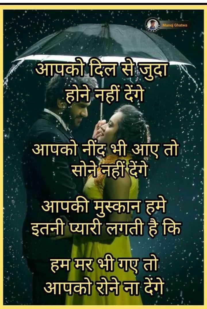 💜 हमरे जान खातिर 🌷 - Manoj Ghatwa आपको दिल से जुदा होने नहीं देंगे आपको नींद भी आए तो . सोने नहीं देंगे आपकी मुस्कान हमे इतनी प्यारी लगती है कि हम मर भी गए तो आपको रोने ना देंगे - ShareChat