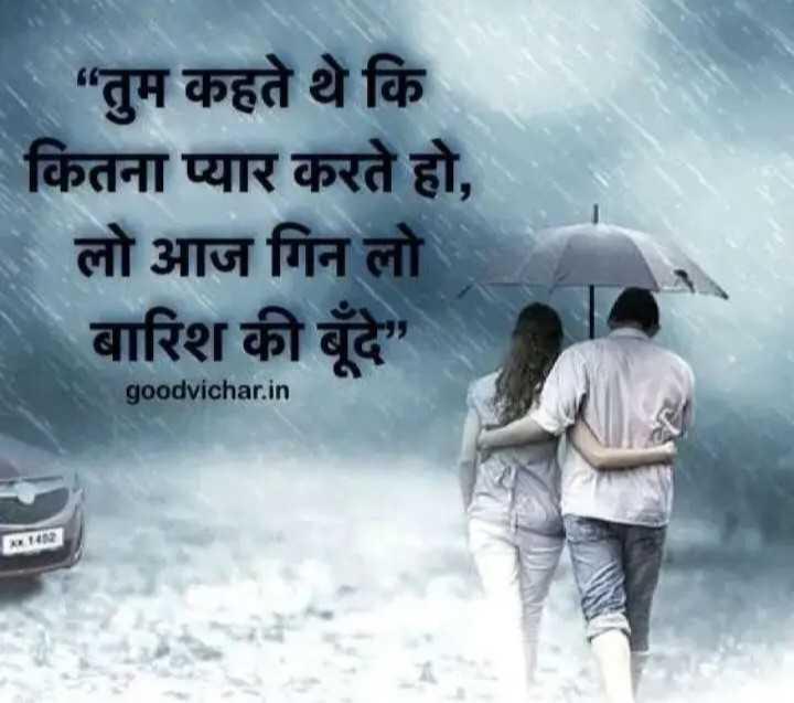 """💜 हमरे जान खातिर 🌷 - """" तुम कहते थे कि कितना प्यार करते हो , लो आज गिन लो बारिश की बूंदे goodvichar . in - ShareChat"""