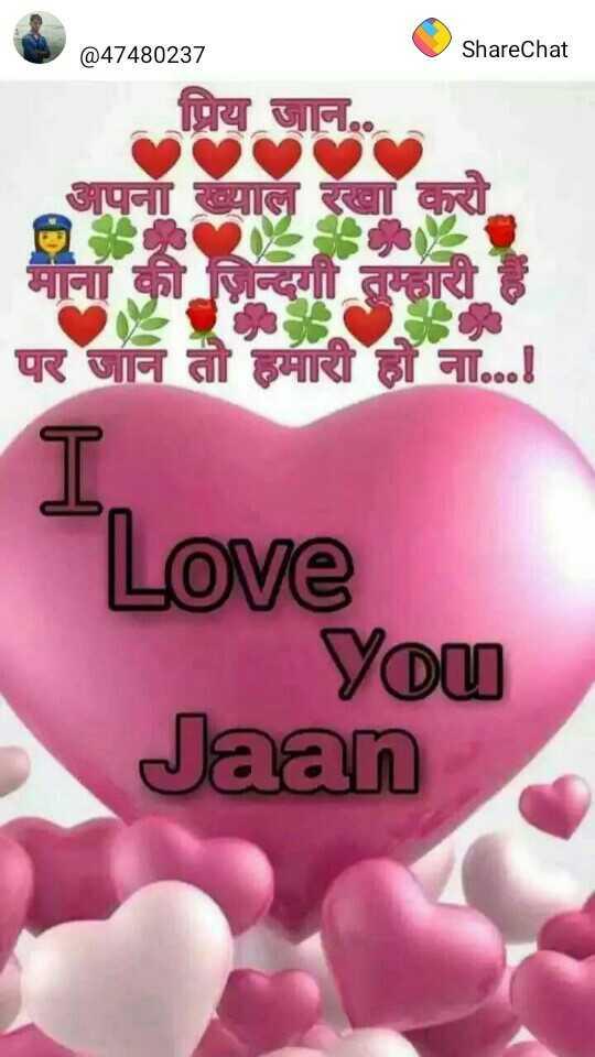 💜 हमरे जान खातिर 🌷 - @ 47480237 ShareChat ) ) ) ) ) अपना ख्याल रखा करो = _ न्दगी त । 3 पर जान तो हमारी हो ना . . . ! Love you Jaan - ShareChat