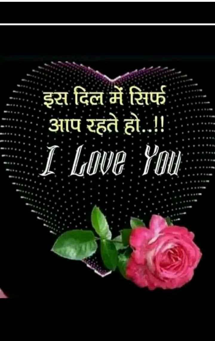 💜 हमरे जान खातिर 🌷 - इस दिल में सिर्फ आप रहते हो . . ! ! I Love You - ShareChat
