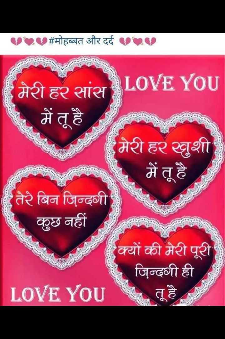 💜 हमरे जान खातिर 🌷 - Om # मोहब्बत और दर्द . मेरी हर सांस LOVE YOU में तू है मेरी हर खुशी में तू है तेरे बिन जिन्दगी कुछ नहीं क्यों की मेरी पूरी जिन्दगी ही LOVE YOU - ShareChat