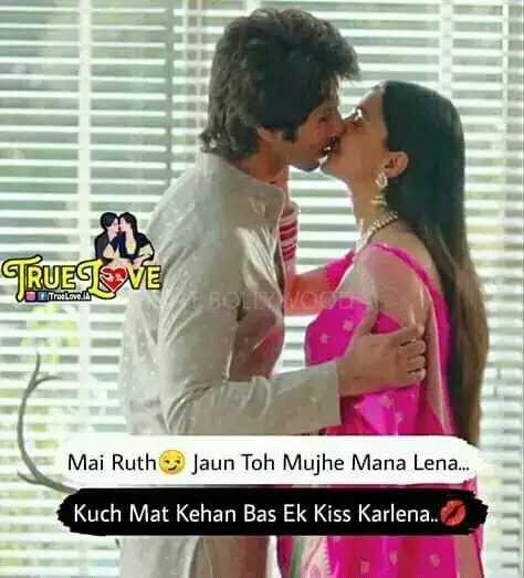 💜 हमरे जान खातिर 🌷 - TRUELNE True Mai Ruth Jaun Toh Mujhe Mana Lena . . . Kuch Mat Kehan Bas Ek Kiss Karlena . . - ShareChat