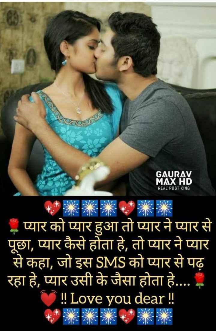 💜 हमरे जान खातिर 🌷 - GAURAV MAX HD REAL POST KING - प्यार को प्यार हुआ तो प्यार ने प्यार से पूछा , प्यार कैसे होता है , तो प्यार ने प्यार से कहा , जो इस SMS को प्यार से पढ़ रहा हे , प्यार उसी के जैसा होता हे . . . . . ! ! Love you dear ! ! - ShareChat