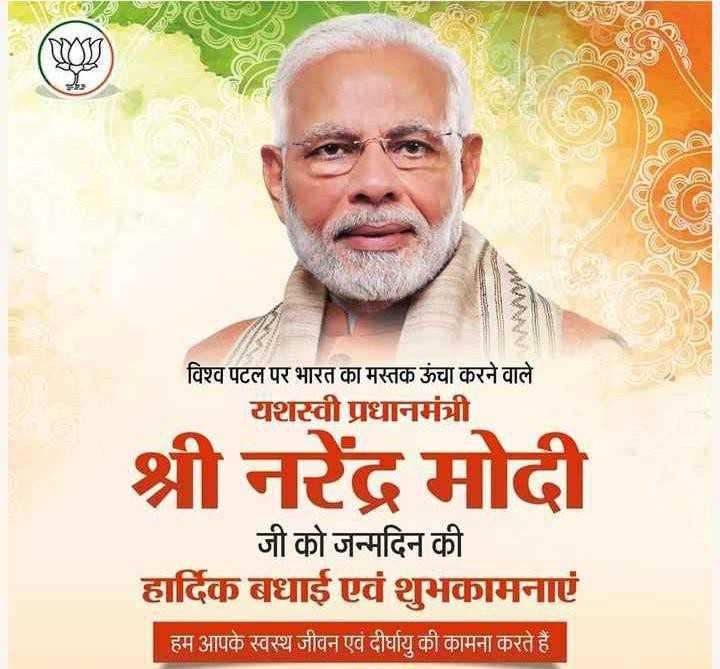 🍵 हमार चायवाला चाचा - विश्व पटल पर भारत का मस्तक ऊंचा करने वाले यशस्वी प्रधानमंत्री श्री नरेंद्र मोदी जी को जन्मदिन की हार्दिक बधाई एवं शुभकामनाएं | हम आपके स्वस्थ जीवन एवं दीर्घायु की कामना करते हैं । - ShareChat