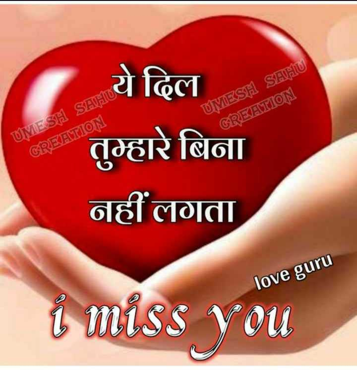🍵 हमार चायवाला चाचा - UVESH SAHU CREATION UMESH SAHUC CREATION ये दिल तुम्हारे बिना नहीं लगता love guru i miss you - ShareChat