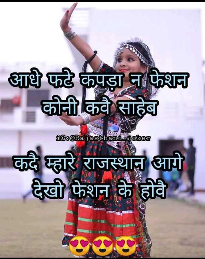 हमारी संस्कृति - आधे फटे कपड़ा न फेशन कोनी कवै साहेब iG8 @ Rajasthani sjoker कदै म्हारे राजस्थान आगे देखो फेशन के होवै - ShareChat