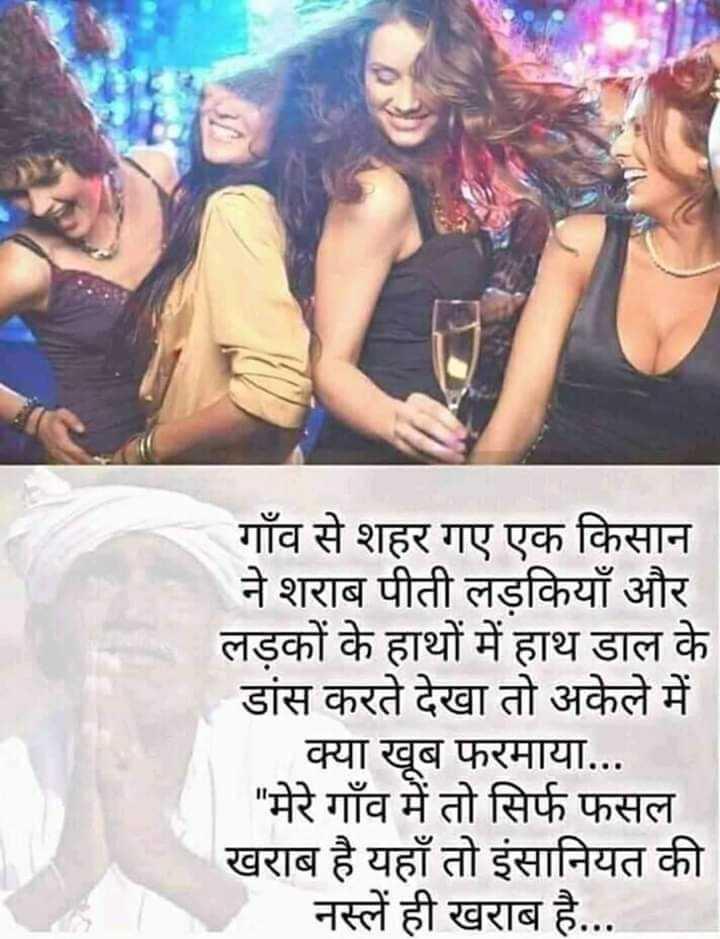 हमारी संस्कृति - गाँव से शहर गए एक किसान ने शराब पीती लड़कियाँ और लड़कों के हाथों में हाथ डाल के डांस करते देखा तो अकेले में क्या खूब फरमाया . . . मेरे गाँव में तो सिर्फ फसल खराब है यहाँ तो इंसानियत की नस्लें ही खराब है . . . - ShareChat