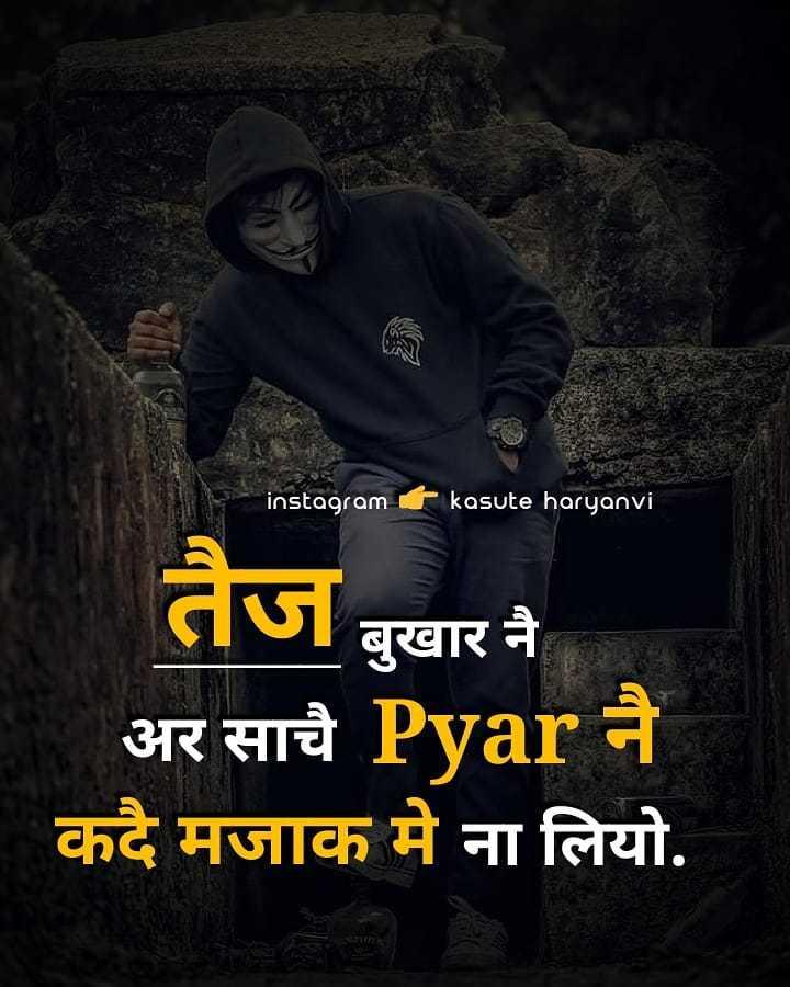 🎶  हरयाणवी गाणे - instagram kasute haryanvi तेज बुखार नै अर साचै Pyar नै कदै मजाक मे ना लियो . - ShareChat