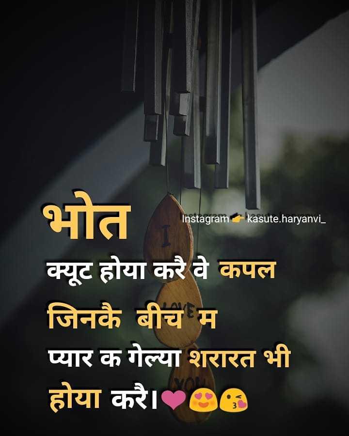 🎶  हरयाणवी गाणे - Instagram kasute . haryanvi _ भोत क्यूट होया करै वे कपल जिनकै बीच म प्यार क गेल्या शरारत भी होया करै । - ShareChat