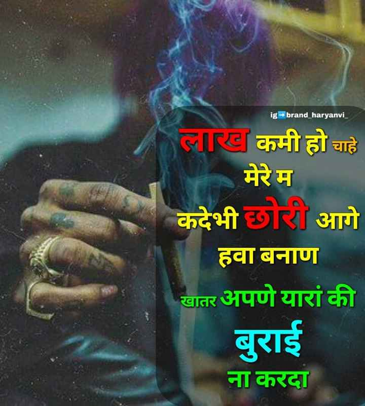 🎶  हरयाणवी गाणे - igbrand _ haryanvi _ | कमी हो चाहे मेरे म कदेभी छोरी आगे हवा बनाण खातर अपणे यारां की बुराई ना करदा - ShareChat