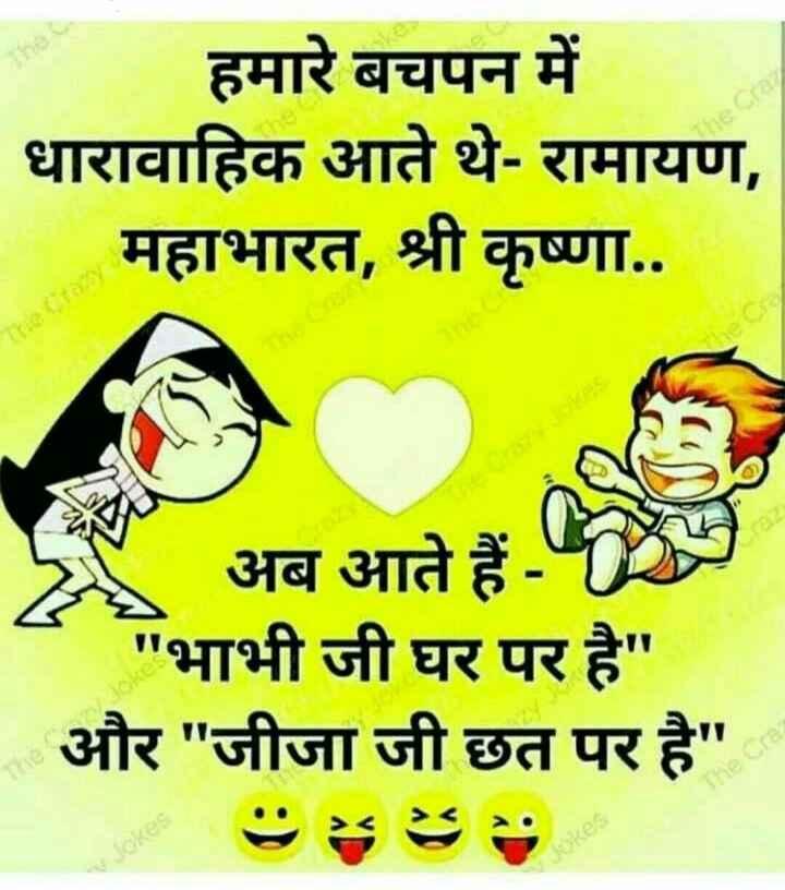 हरयाणवी सुपरस्टार - हमारे बचपन में धारावाहिक आते थे - रामायण , महाभारत , श्री कृष्णा . . अब आते हैं - भाभी जी घर पर है और जीजा जी छत पर है The Cre Jokes - ShareChat