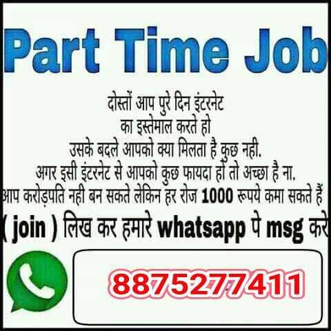 हरयाणवी सुपरस्टार - Part Time Job दोस्तों आप पुरे दिन इंटरनेट का इस्तेमाल करते हो उसके बदले आपको क्या मिलता है कुछ नही , अगर इसी इंटरनेट से आपको कुछ फायदा हों तो अच्छा है ना . आप करोड़पति नहीं बन सकते लेकिन हर रोज 1000 रूपये कमा सकते हैं । join ) लिख कर हमारे whatsapp पे msg करे 8875277411 - ShareChat