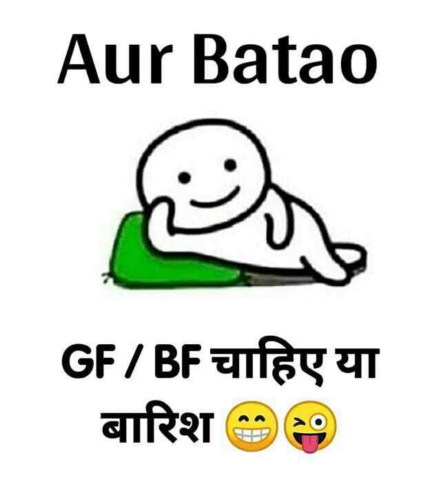 हरयाणवी सुपरस्टार - Aur Batao GF / BF चाहिए या बारिश ) २७ - ShareChat
