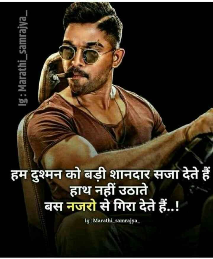 हरयाणवी सुपरस्टार - Ig : Marathi _ samrajya _ हम दुश्मन को बड़ी शानदार सजा देते हैं । । हाथ नहीं उठाते बस नजरो से गिरा देते हैं . . ! ' fg : Marathi _ samrajya _   - ShareChat