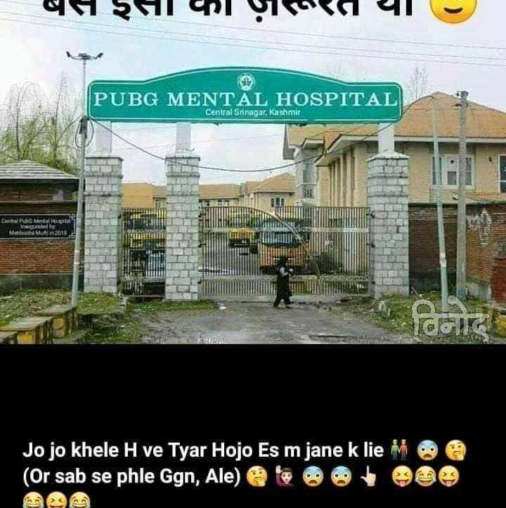 हरयाणवी - H ०९ या PUBG MENTAL HOSPITAL Central Srinagar , Kashmir CNG Mahan GGIS 2 Jo jo khele H ve Tyar Hojo Es mjane k lie ( Or sab se phle Ggn , Ale ) @ @ @ A - ShareChat