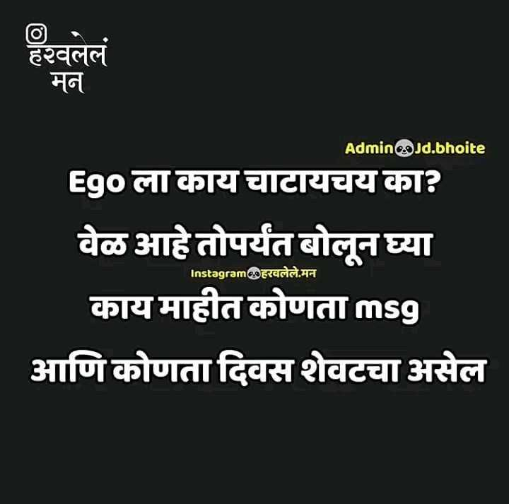 💞 हरवलेले मन 💕 - हरवललं मन Admin . Jd . bhoite Ego ला काय चाटायचय का ? वेळ आहे तोपर्यंत बोलून घ्या काय माहीत कोणता msg आणि कोणता दिवस शेवटचा असेल Instagrame हरवलेले . मन - ShareChat