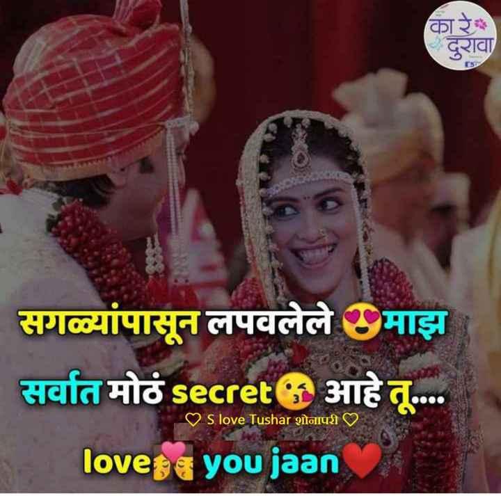 💞 हरवलेले मन 💕 - का रे दुरावा सगळ्यांपासून लपवलेले माझ सर्वात मोठं secret आहे तू . . . loves you jaan 2 Slove Tushar शोनापरी । - ShareChat