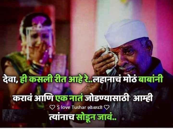💞 हरवलेले मन 💕 - देवा , ही कसलीरीत आहे . लहानाचं मोठंबाबांनी करावं आणिएक नातं जोडण्यासाठी आम्ही त्यांनाच सोडून जावं . . ० ♡ S love Tushar gollut ♡ - ShareChat